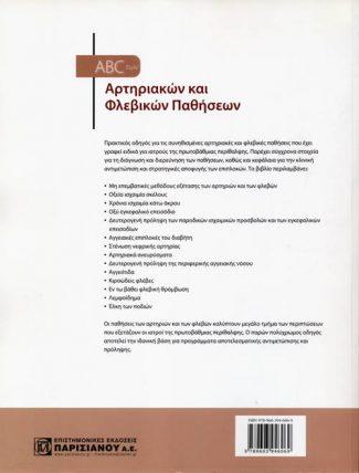 ABC των αρτηριακών και φλεβικών παθήσεων
