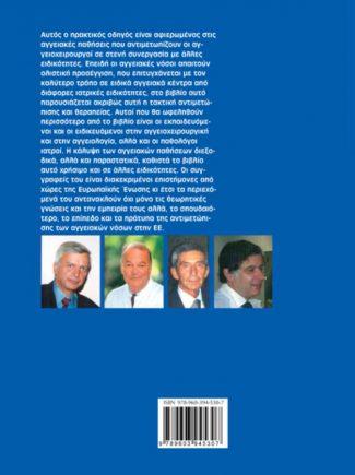 Αγγειακή χειρουργική, Ευρωπαϊκό Εγχειρίδιο Ιατρικής (1η Εκδ.)