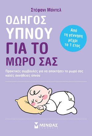 Οδηγός ύπνου για το μωρό σας