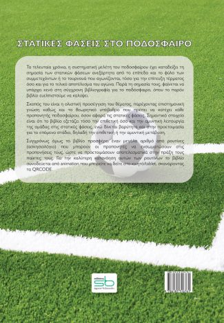 Στατικές φάσεις στο ποδόσφαιρο