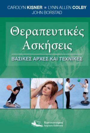 Θεραπευτικές ασκήσεις