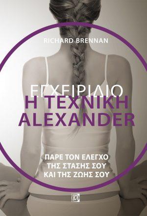 Εγχειρίδιο: Η τεχνική Alexander