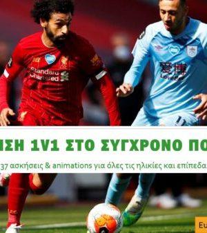 Η προπόνηση 1V1 στο σύγχρονο ποδόσφαιρο