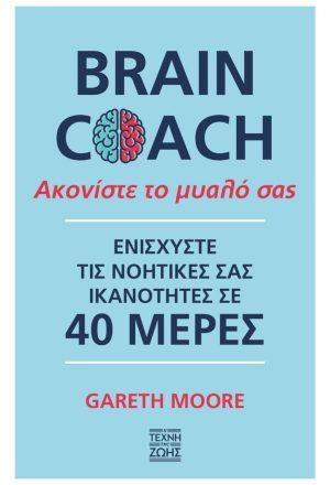 Brain Coach – Ακονίστε το μυαλό σας.