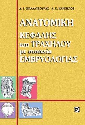 Ανατομική κεφαλής και τραχήλου με στοιχεία εμβρυολογίας (1η εκδ.)