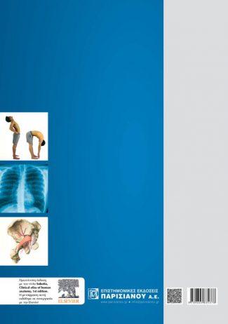Sobotta Άτλας κλινικής ανατομικής του ανθρώπου