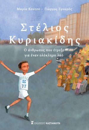 Στέλιος Κυριακίδης