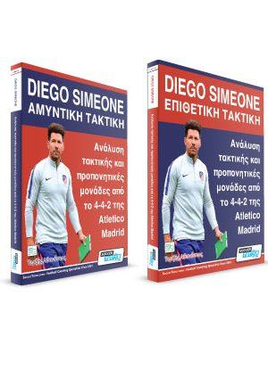Diego Simeone - Επιθετική τακτική + Αμυντική τακτική (2 βιβλία σετ)