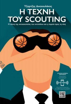 Η Τέχνη του Scouting - Τζώρτζης Δικαιουλάκος