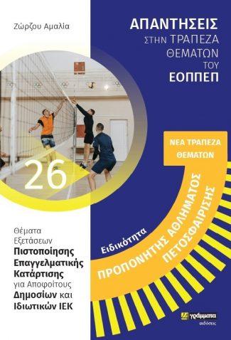 Προπονητής αθλήματος: Πετοσφαίριση (νέα τράπεζα θεμάτων)