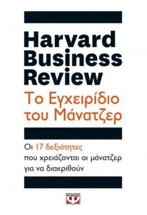Ηarvard business review - το εγχειρίδιο του μάνατζερ