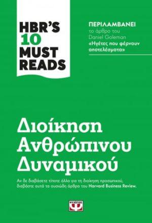 HBR's ten must reads – διοίκηση ανθρώπινου δυναμικού