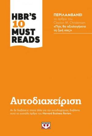 HBR's ten must reads - Αυτοδιαχείριση