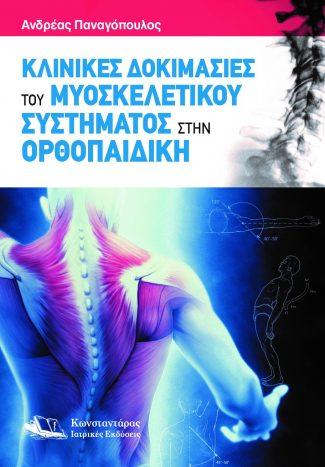 Κλινικές Δοκιμασίες του Μυοσκελετικού Συστήματος στην Ορθοπαιδική