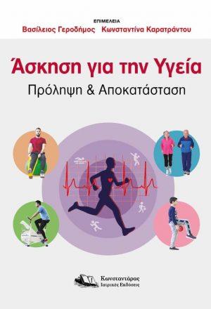 Άσκηση για την υγεία