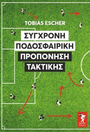 Σύγχρονη ποδοσφαιρική προπόνηση τακτικής