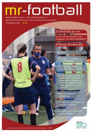 Mr football τεύχος 28